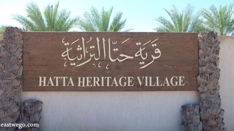 Hatta Heritage Village